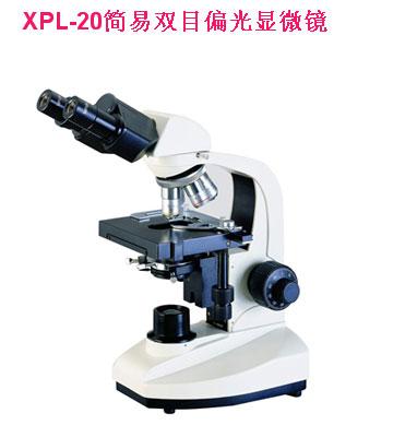 光学偏光显微镜的使用